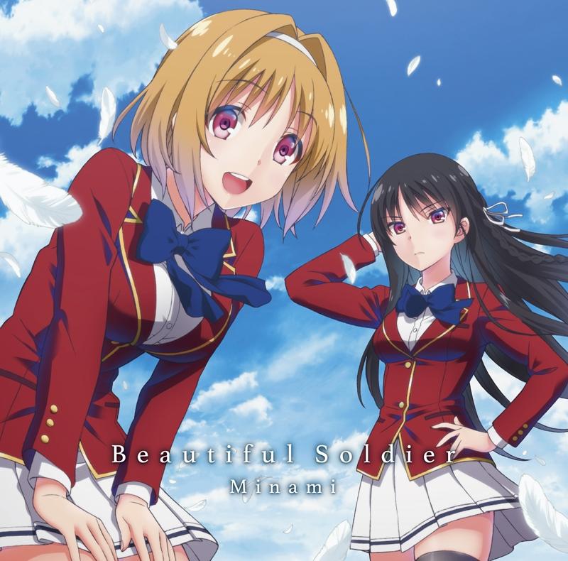 【主題歌】TV ようこそ実力至上主義の教室へ ED「Beautiful Soldier」/Minami 通常盤