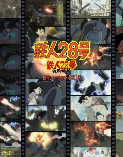 【Blu-ray】TV 鉄人28号 Blu-ray BOX 初回限定版