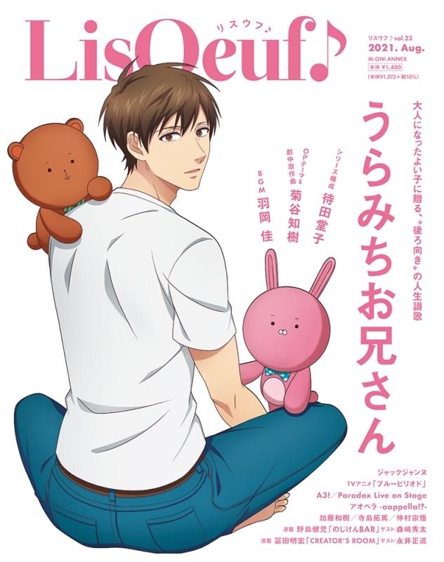 【ムック】LisOeuf♪(リスウフ♪)Vol.23