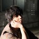 【主題歌】TV 活撃 刀剣乱舞 OP「ヒカリ断ツ雨」/斉藤壮馬 通常盤の画像