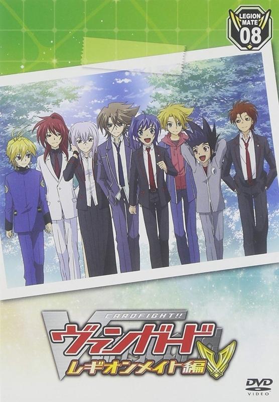 【DVD】TV カードファイト!! ヴァンガード レギオンメイト編 8