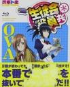 【Blu-ray】OVA 生徒会役員共*の画像