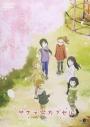 【DVD】OVA サクラカプセル 通常版の画像