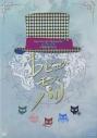 【DVD】ライブDVD サクラ大戦 巴里花組ライブ2012 ~レビュウ・モン・パリ~の画像