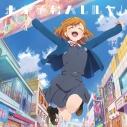 【主題歌】ラブライブ!スーパースター!! 挿入歌「未来予報ハレルヤ!/Tiny Stars」/Liella! 第1話盤の画像