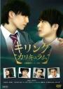 【DVD】映画 実写 キリング・カリキュラム 人狼処刑ゲーム 序章の画像