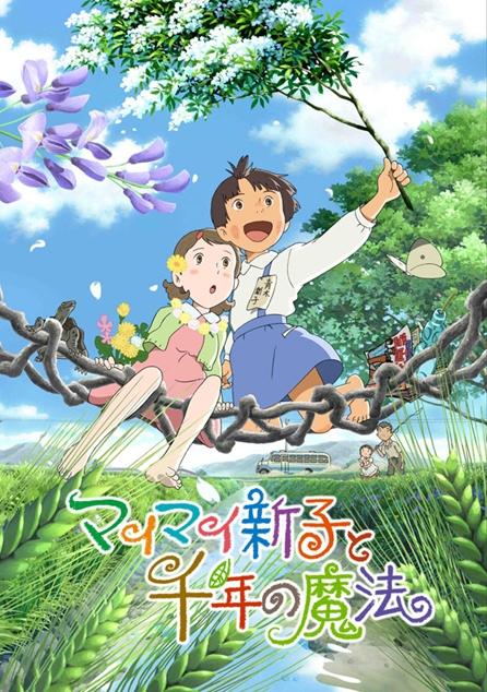 【Blu-ray】映画 マイマイ新子と千年の魔法
