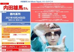 内田雄馬 2nd Album「Equal」リリースイベント画像