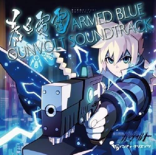 【サウンドトラック】N3DS版 蒼き雷霆 ガンヴォルト サウンドトラック