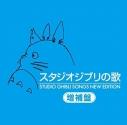 【アルバム】新・スタジオジブリの歌 HQCDの画像