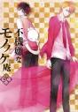 【Blu-ray】TV 不機嫌なモノノケ庵 第2巻の画像