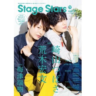 【ムック】TVガイドStage Stars vol.11 アニメイト限定版