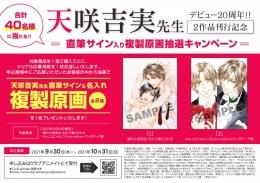デビュー20周年!! 天咲吉実先生2作品刊行記念 直筆サイン入り複製原画抽選キャンペーン画像