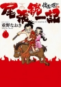 【コミック】信長の忍び外伝 尾張統一記(1)の画像