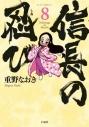 【コミック】信長の忍び(8)の画像