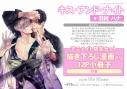 【コミック】キス・アンド・ナイト アニメイト限定セット【描き下ろし漫画入り12P小冊子付き】の画像