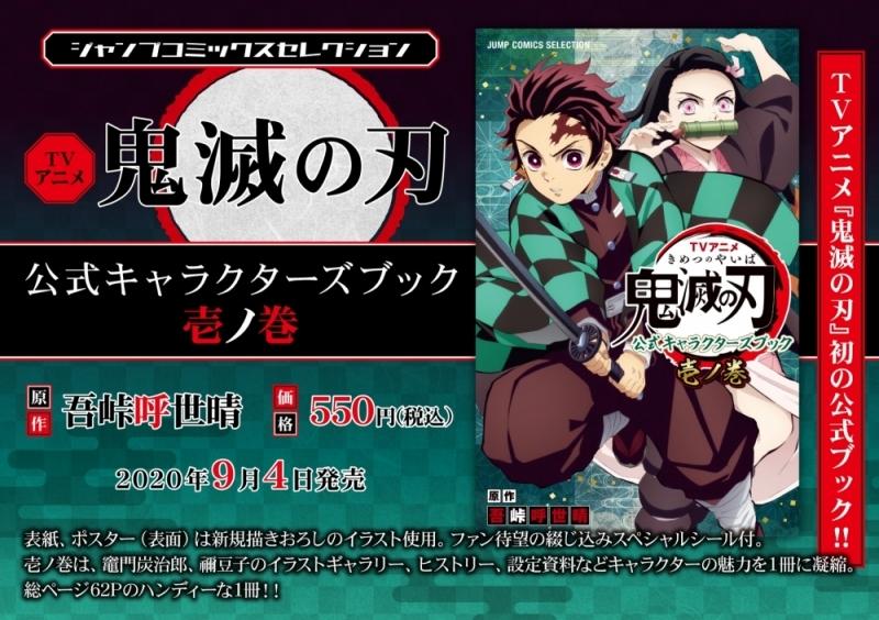 初の公式キャラクターズブック!『TVアニメ『鬼滅の刃』公式キャラクターズブック 壱ノ巻』登場!【9月4日発売!】