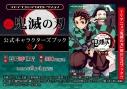 【コミック】TVアニメ 鬼滅の刃 公式キャラクターズブック 壱ノ巻の画像