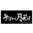 【グッズ-タオル】TVアニメ『迷宮ブラックカンパニー』 フェイスタオルの画像
