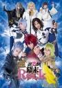 【Blu-ray】舞台 超★超歌劇 幕末Rockの画像