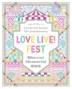 【Blu-ray】LoveLive! Series 9th Anniversary ラブライブ!フェス Blu-ray Memorial BOXの画像