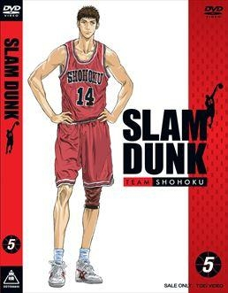 【DVD】TV SLAM DUNK VOL.5