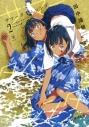 【コミック】サマータイムレンダ(2)の画像