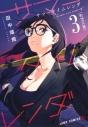 【コミック】サマータイムレンダ(3)の画像