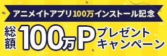 アニメイトアプリ 100万インストール記念キャンペーン