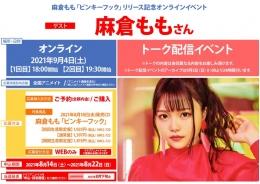 麻倉もも「ピンキーフック」リリース記念オンラインイベント画像