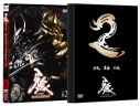 【DVD】TV 牙狼<GARO> ~MAKAISENKI~ 2の画像
