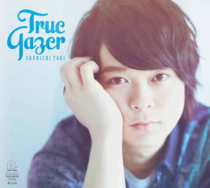 【アルバム】土岐隼一/True Gazer 初回限定盤
