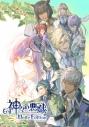 【NS】神々の悪戯 Unite Edition アニメイト限定セットの画像