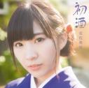【マキシシングル】岩佐美咲/初酒 通常盤の画像
