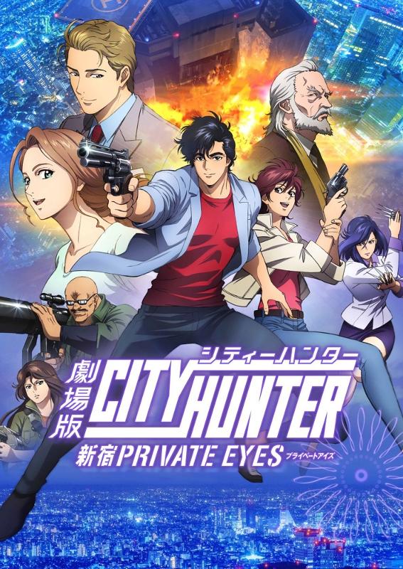 【DVD】劇場版シティーハンター 新宿プライベート・アイズ 通常版