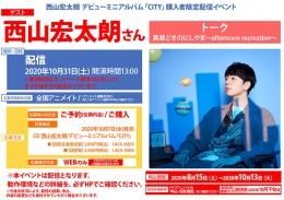 西山宏太朗 デビューミニアルバム「CITY」購入者限定配信イベント画像