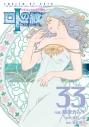【コミック】ドラゴンクエスト列伝 ロトの紋章~紋章を継ぐ者達へ~(33)の画像