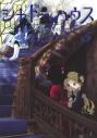 【コミック】シャドーハウス(5)の画像