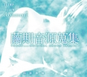 【サウンドトラック】舞台 繭期音源蒐集 TRUMP series ORIGINAL SOUNDTRACK-Iの画像