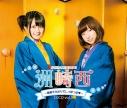 【DJCD】DJCD 洲崎西vol.5 島根でふたりでしっぽっぽの画像