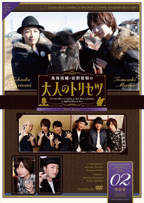 【DVD】鳥海浩輔・前野智昭の大人のトリセツ 第2期 2巻 特装版