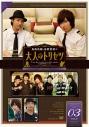 【DVD】鳥海浩輔・前野智昭の大人のトリセツ 第2期 3巻 特装版の画像