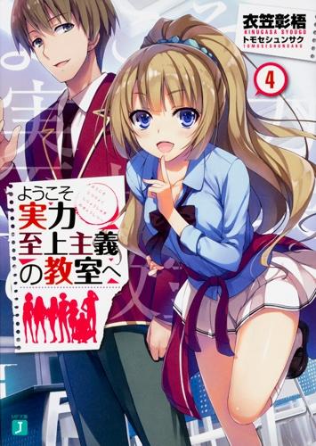 【小説】ようこそ実力至上主義の教室へ(4)