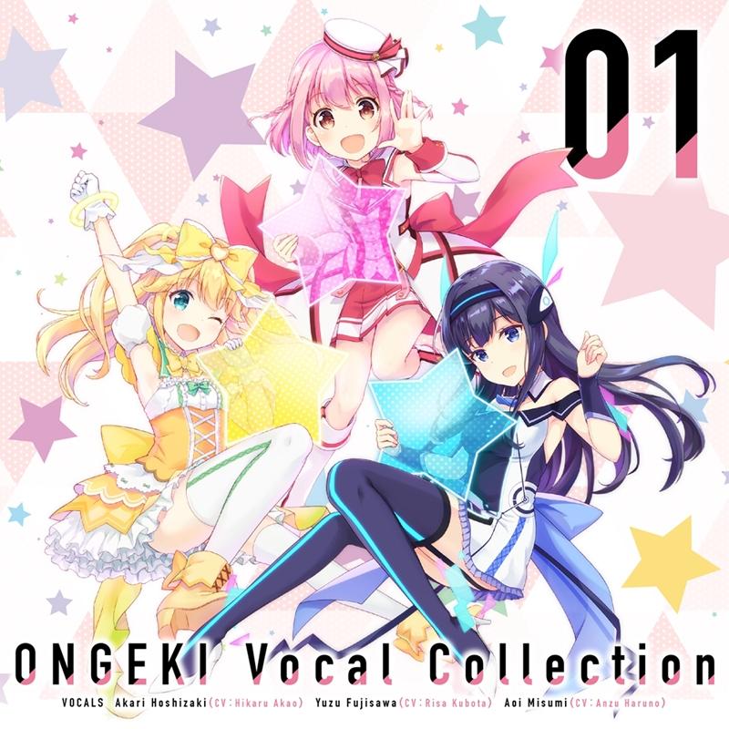 【キャラクターソング】ONGEKI Vocal Collection 01