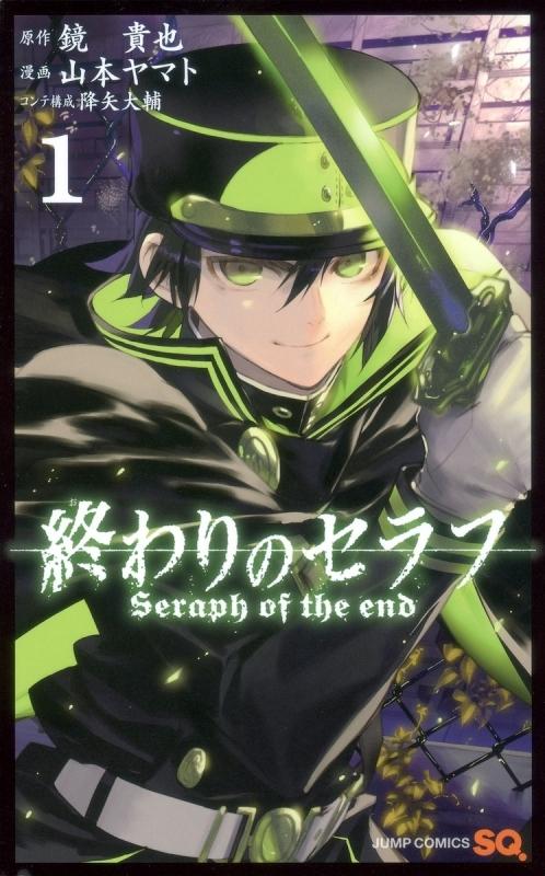 【コミック】終わりのセラフ(1)