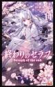 【コミック】終わりのセラフ(14)の画像