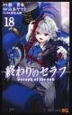 【コミック】終わりのセラフ(18)の画像