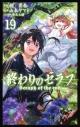 【コミック】終わりのセラフ(19)の画像