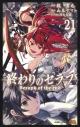 【コミック】終わりのセラフ(21)の画像