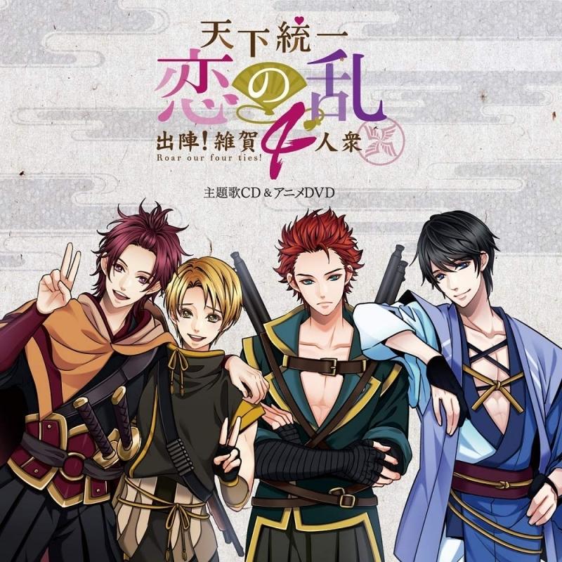 【主題歌】天下統一恋の乱~出陣!雑賀4人衆~ 主題歌CD&アニメDVD